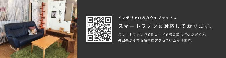インテリアひろみウェブサイトはスマートフォンに対応しております。スマートフォンでQRコードを読み取っていただくと、外出先からでも簡単にアクセスいただけます。