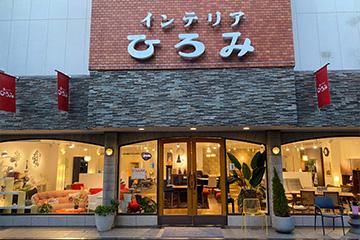 インテリアひろみ和歌山本店